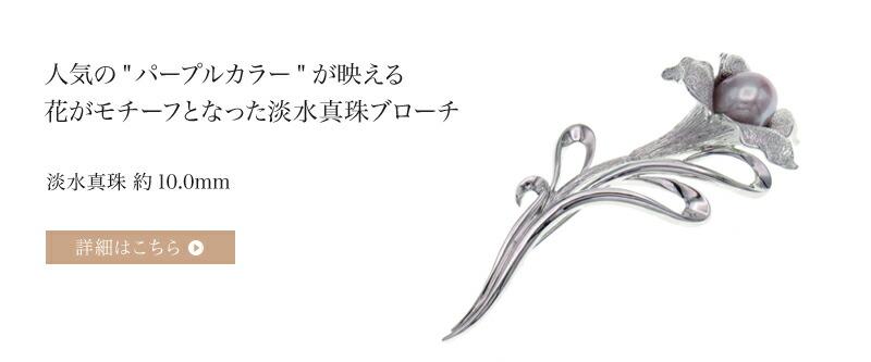 淡水真珠ブローチ 約10.0mm ドロップ SV y-b-164