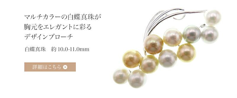 白蝶真珠ブローチ 約10.0-11.0mm ラウンド SV y-b-169