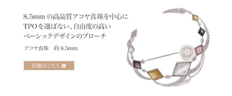 アコヤ真珠ブローチ 約8.5mm ラウンド SV y-b-170