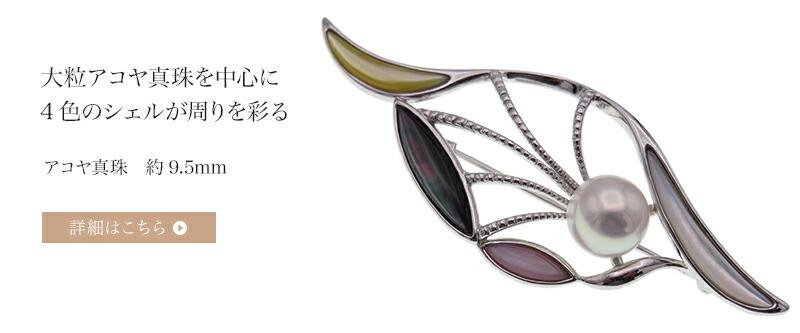 アコヤ真珠ブローチ 約9.5mm ラウンド SV y-b-172