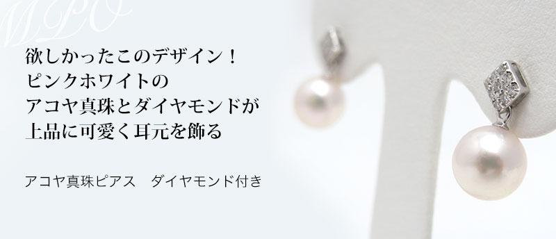 y-i-447 アコヤ真珠ピアス ダイヤ入