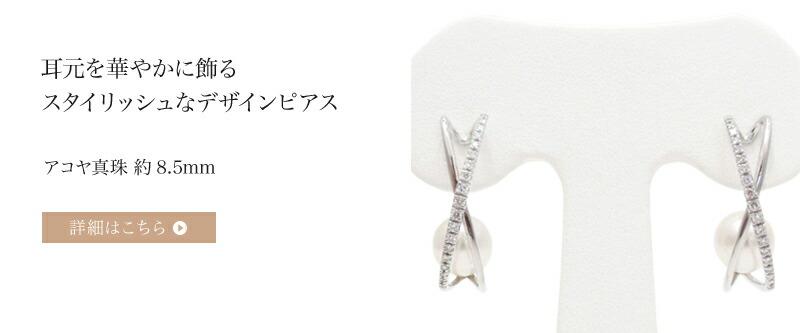 アコヤ真珠ピアス 約8.5mm ラウンド K18WG y-i-466