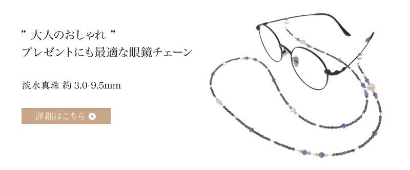 淡水真珠眼鏡チェーン 約3.0-9.5mm バロック 真鍮 y-m-002