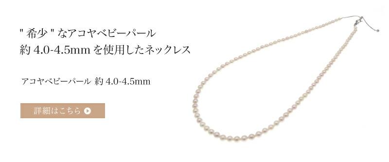 アコヤベビーパールネックレス 約4.0-4.5mm ラウンド SV y-n-559