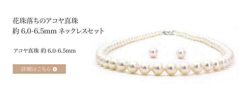 アコヤ真珠ネックレスセット 約6.0-6.5mm 約6.5mm ラウンド SV K14WG y-n-624