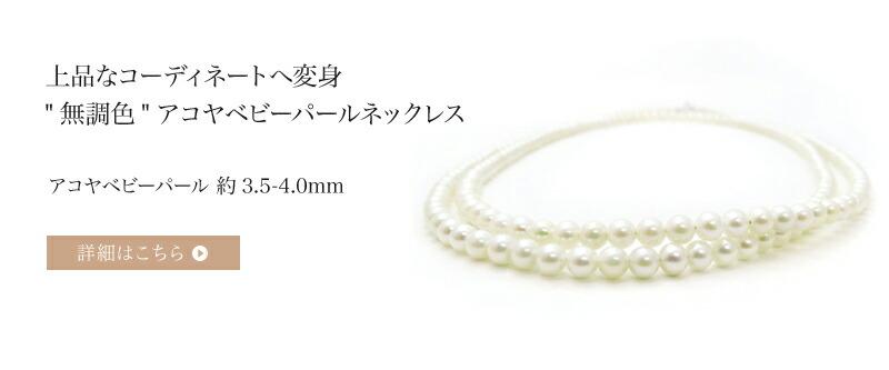 アコヤベビーパール無調色セミロングネックレス 約3.5-4.0mm ラウンド SV y-n-625