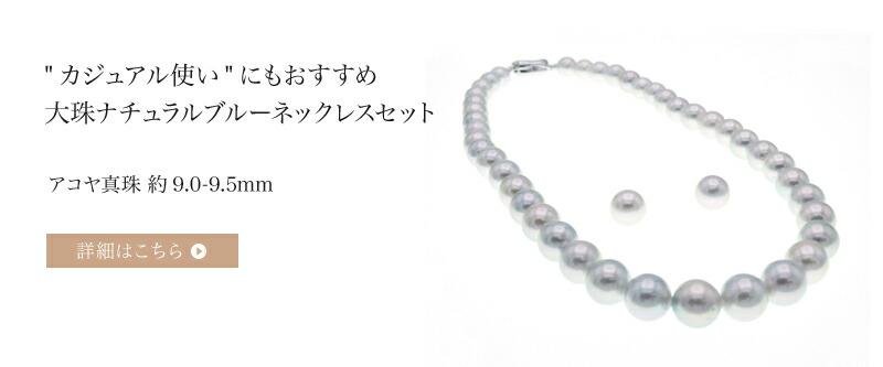 アコヤ真珠ナチュラルブルーネックレスセット 約9.0-9.5mm 約9.0mm ラウンド SV・K14WG・PT y-n-630