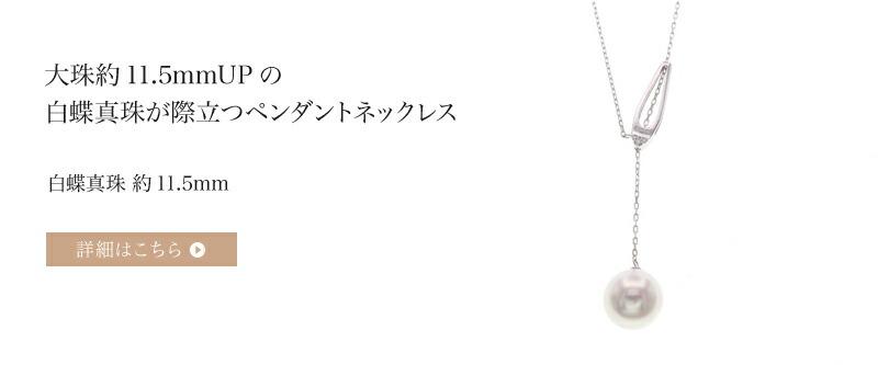 白蝶真珠ペンダントネックレス 約11.5mm ラウンド K18WG y-p-179