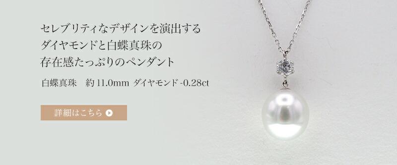 白蝶真珠ペンダント 約11.0mm D-0.28ct ドロップ K18WG y-p-180