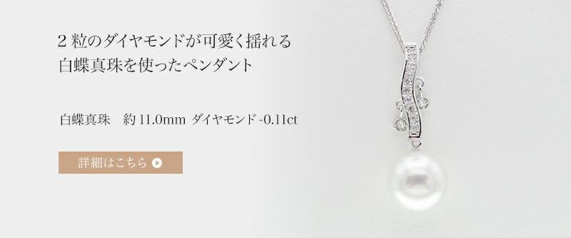 白蝶真珠ペンダント 約11.0mm D-0.11ct セミラウンド K18WG y-p-181