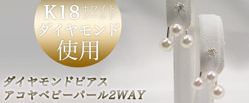 K18WG アコヤベビーパールダイヤモンド2WAYピアス