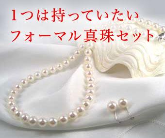 真珠,パール