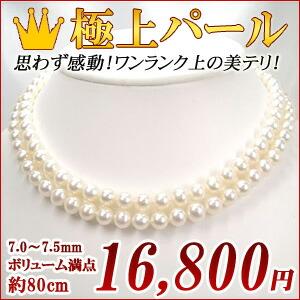 淡水 スマートカジュアル 7.0〜7.5mm 80cm y-n-226
