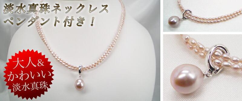 SV 淡水真珠ペンダント付きネックレス