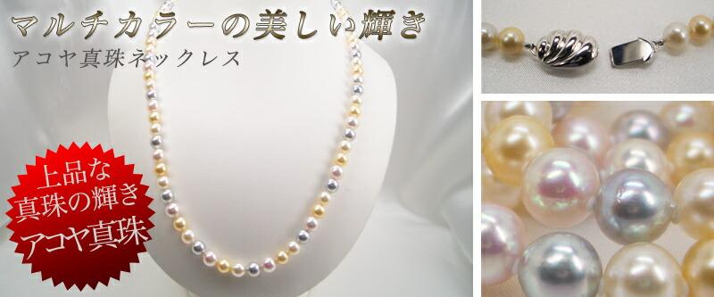 SV アコヤ真珠ネックレス
