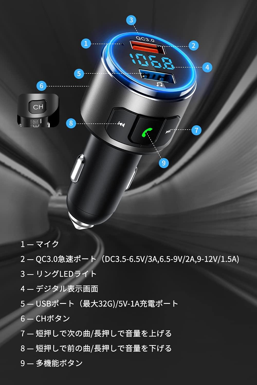 FMトランスミッター 車 Bluetooth5.0 Siri Voice Assistant 高音質 QC3.0急速充電 車載FMトランスミッター 車載充電器 2ポート