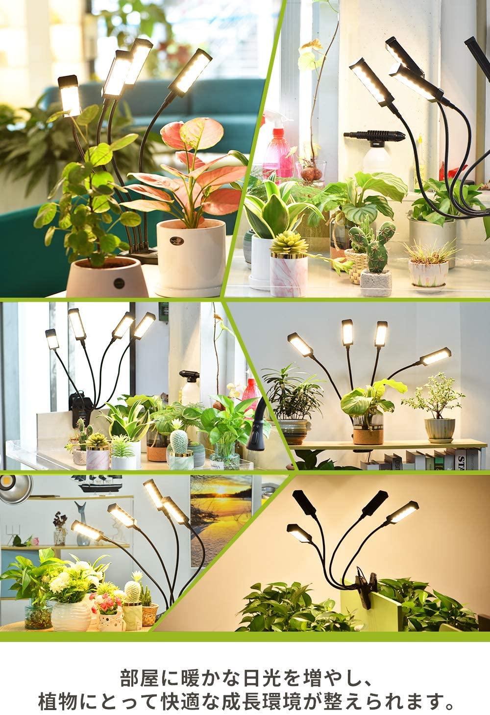 植物育成ライト led 植物育成 水耕栽培 多肉植物 USB充電 192LEDランプ タイマー機能 (0H~24H) 無段階調光 4ヘッド付き 室内栽培ランプ 360調節可能 省エネ 新型なクリップ式 日照不足解消 家庭菜園 室内園芸