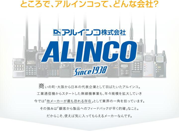 アルインコ トランシーバー DJ-CH202 5台フルセット | アルインコとは