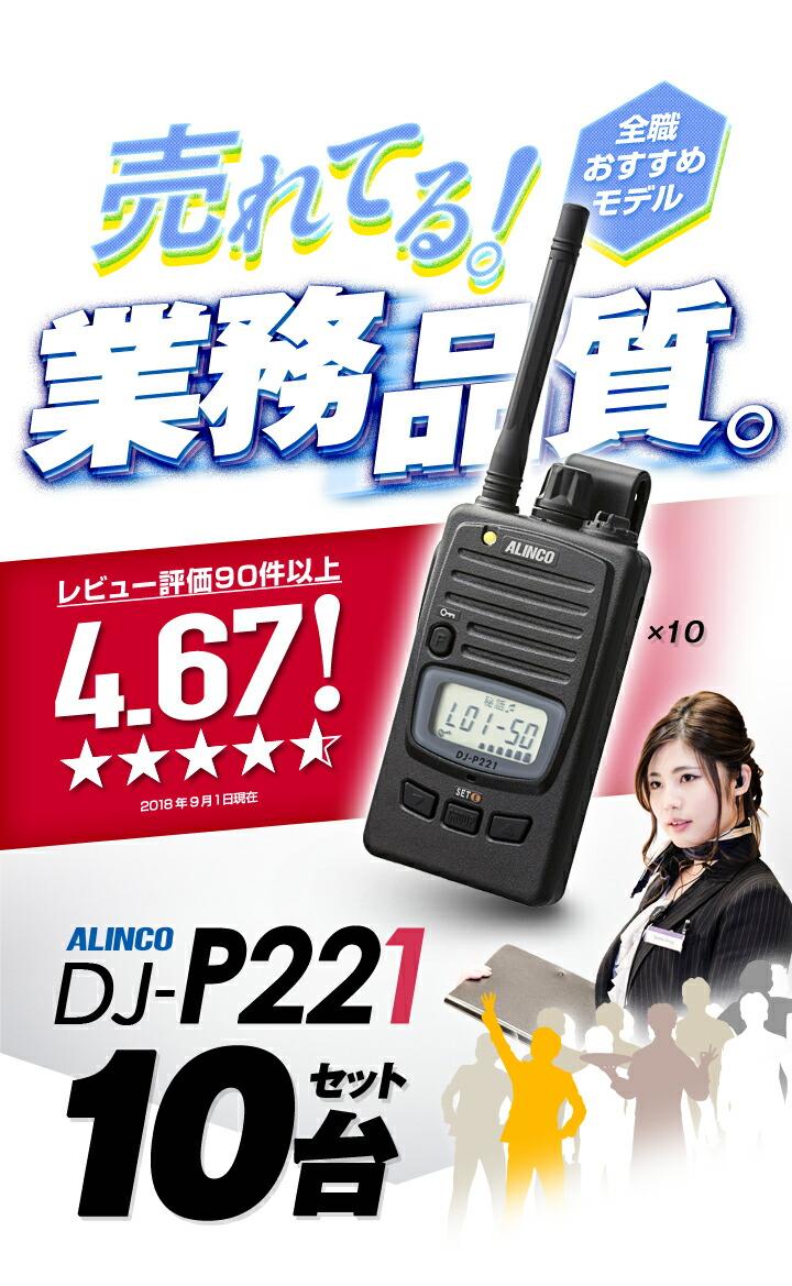 アルインコ トランシーバー DJ-P221   売れてる!全職おすすめモデル 業務品質。