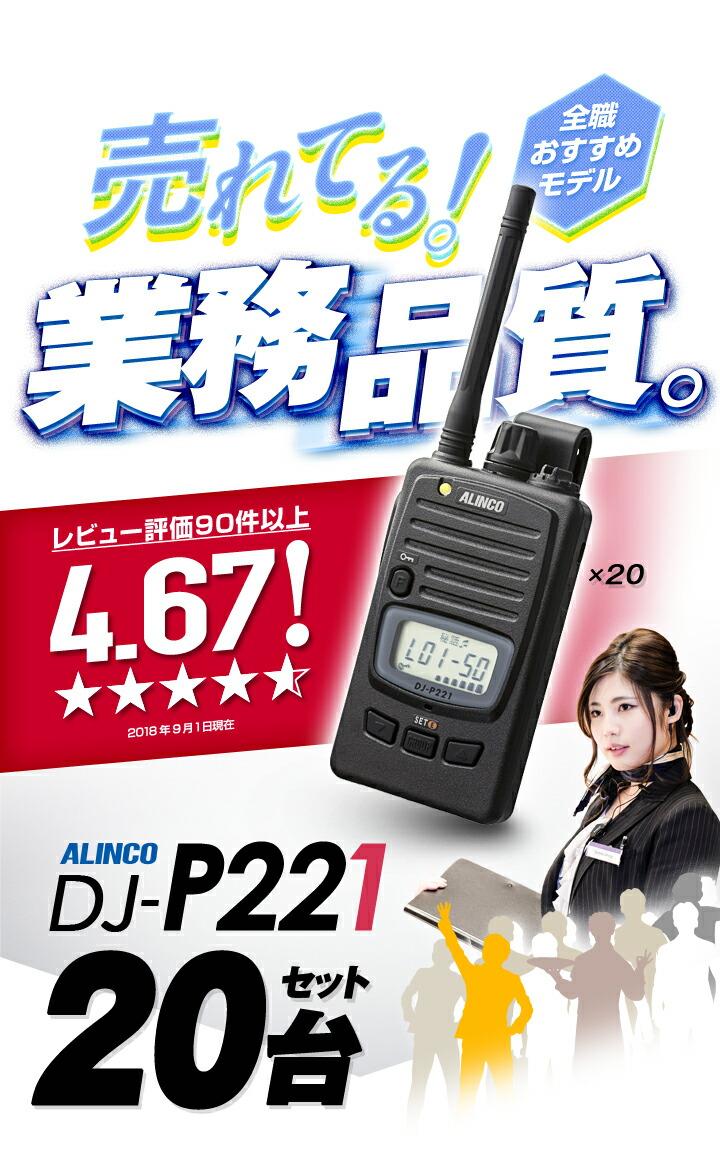 アルインコ トランシーバー DJ-P221 | 売れてる!全職おすすめモデル 業務品質。