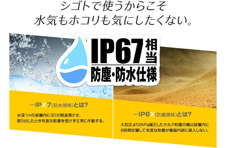 アルインコ トランシーバー DJ-P221 | シゴトで使うからこそ水気もホコリも気にしたくない。IP67。