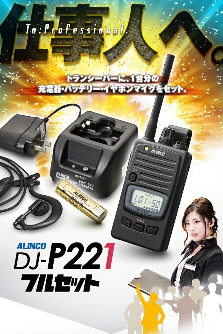 ALINCO DJ-P221 フルセット | 仕事人へ。トランシーバーに、1台分の 充電器・バッテリー・イヤホンマイクをセット。