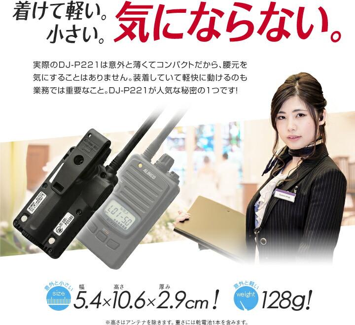 ALINCO DJ-P221 フルセット | 着けて軽い。小さい。気にならない。