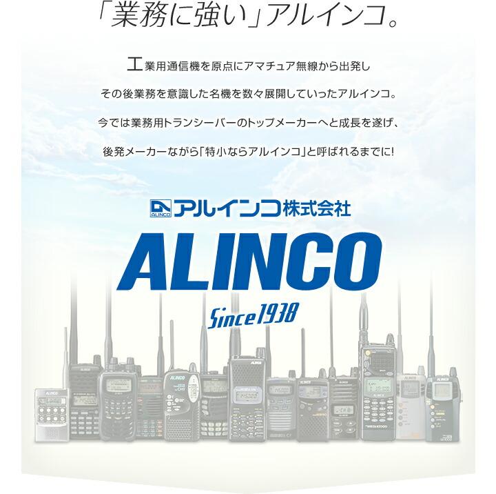 ALINCO DJ-P221 フルセット | 「業務に強い」アルインコ。工業用通信機を原点にアマチュア無線から出発しその後業務を意識した名機を数々展開していったアルインコ。今では業務用トランシーバーのトップメーカーへと成長を遂げ、後発メーカーながら「特小ならアルインコ」と呼ばれるまでに!