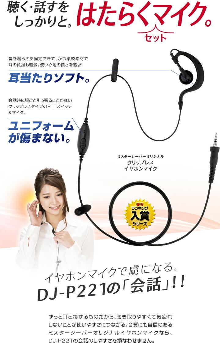 ALINCO DJ-P221 フルセット | 聴く・話すをしっかりと。はたらくセットマイク。