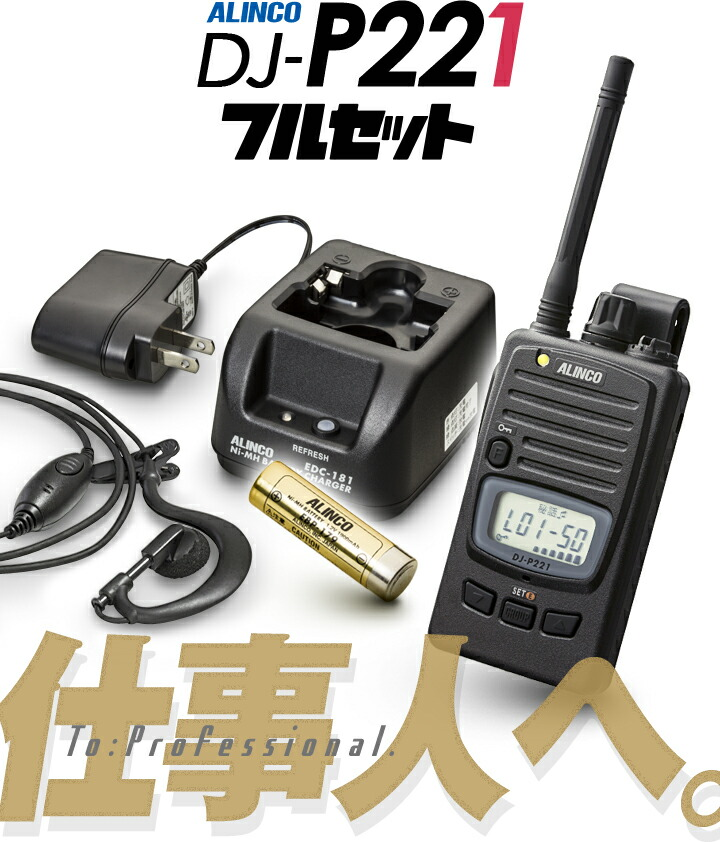 ALINCO DJ-P221 フルセット | 仕事人へ。