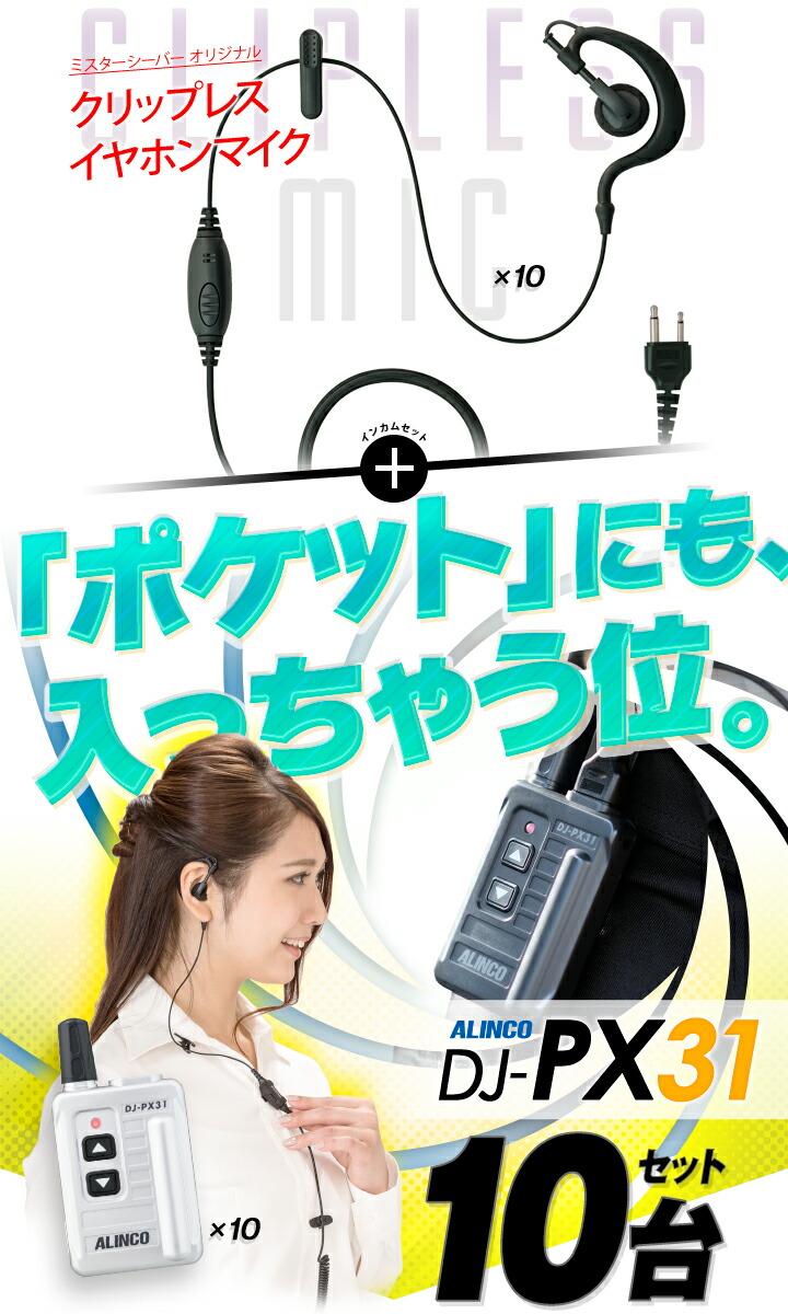 アルインコ トランシーバー DJ-PX31 インカム10台セット |
