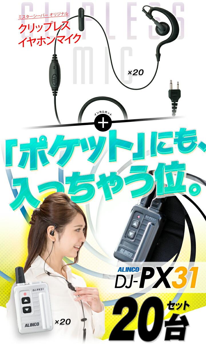 アルインコ トランシーバー DJ-PX31 インカム20台セット  
