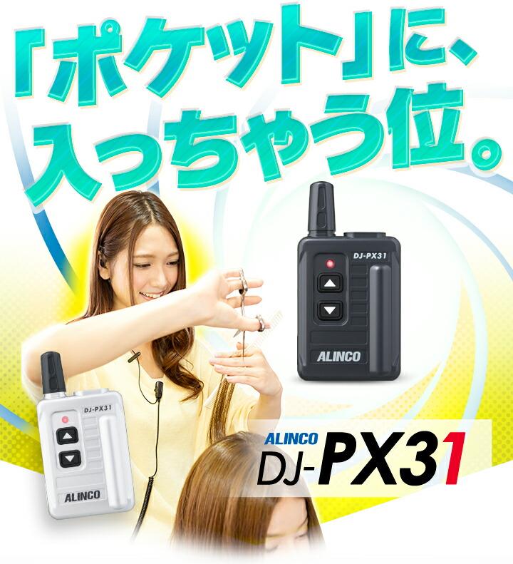 アルインコ トランシーバー DJ-PX31  