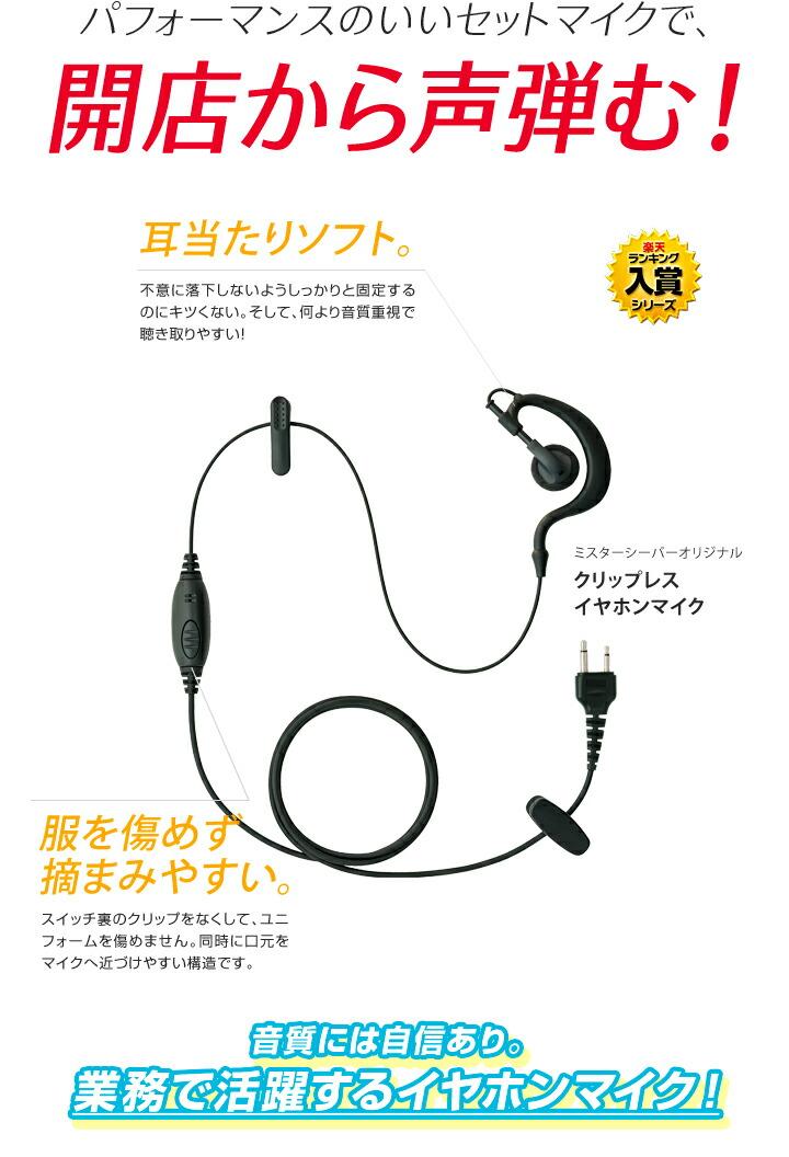 アルインコ トランシーバー DJ-PX31 インカムセット |