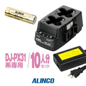 ALINCO(アルインコ)10人分バッテリーチャージャーセット
