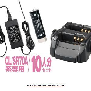 STANDARD HORIZON(スタンダードホライゾン)8人分バッテリーチャージャーセット