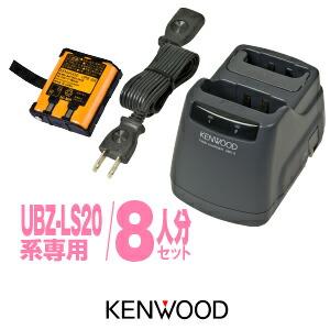 KENWOOD(ケンウッド)8人分バッテリーチャージャーセット
