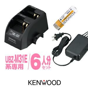KENWOOD(ケンウッド)6人分バッテリーチャージャーセット