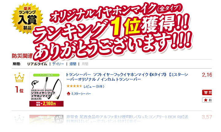 ソフトイヤーフックイヤホンマイク ランキング入賞!