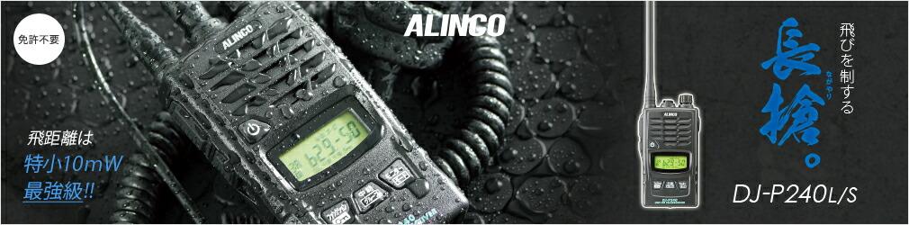 アルインコ トランシーバー DJ-P240