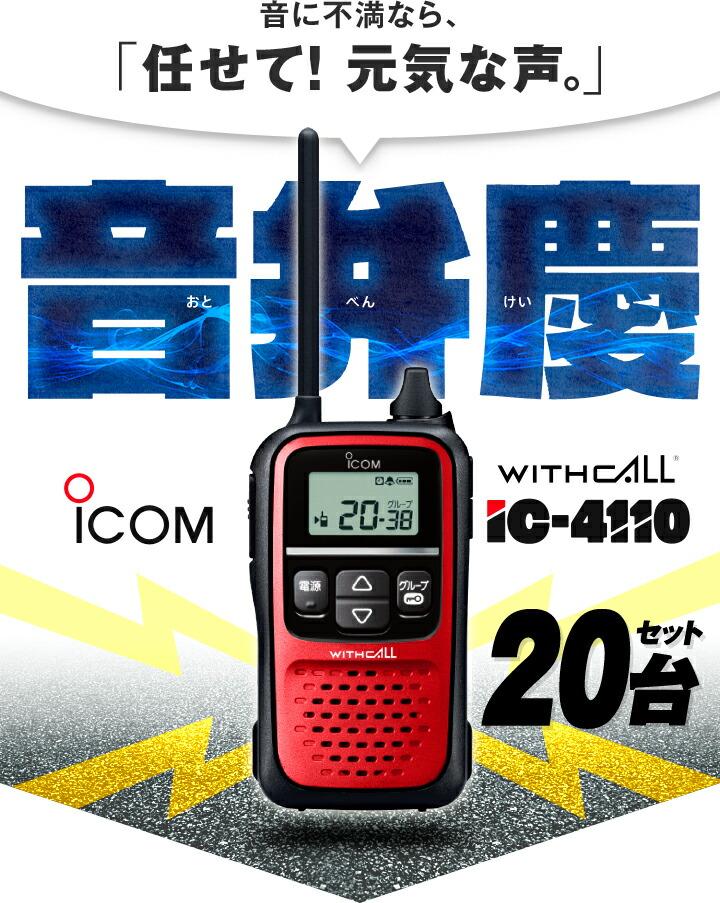アイコム トランシーバー IC-4110 20台セット | 大音量なら任せて!音弁慶