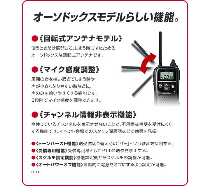 アイコム トランシーバー IC-4110 | IC-4110には、まだまだこんなに多くの特徴! ●騒音下で音を拾いすぎる時などに 《マイク感度調整》●押したら通話、もう一度押して通話終了 《ワンタッチPTT機能》●トーンバースト機能 ●着信ベル ●チャンネルサーチ ●チャンネルスキップ etc...