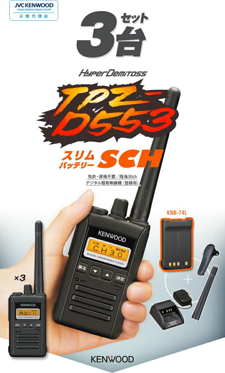 ケンウッド デジタルハイパワートランシーバー ハイパーデミトス TPZ-D553SCH 3台セット  
