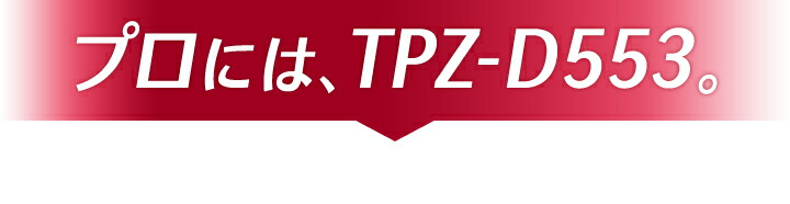 ケンウッド デジタルハイパワートランシーバー ハイパーデミトス TPZ-D553SCH  