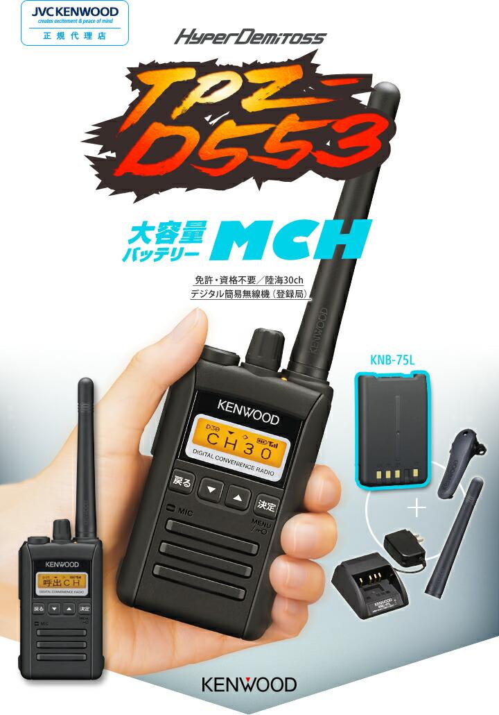 ケンウッド デジタルハイパワートランシーバー ハイパーデミトス TPZ-D553MCH  