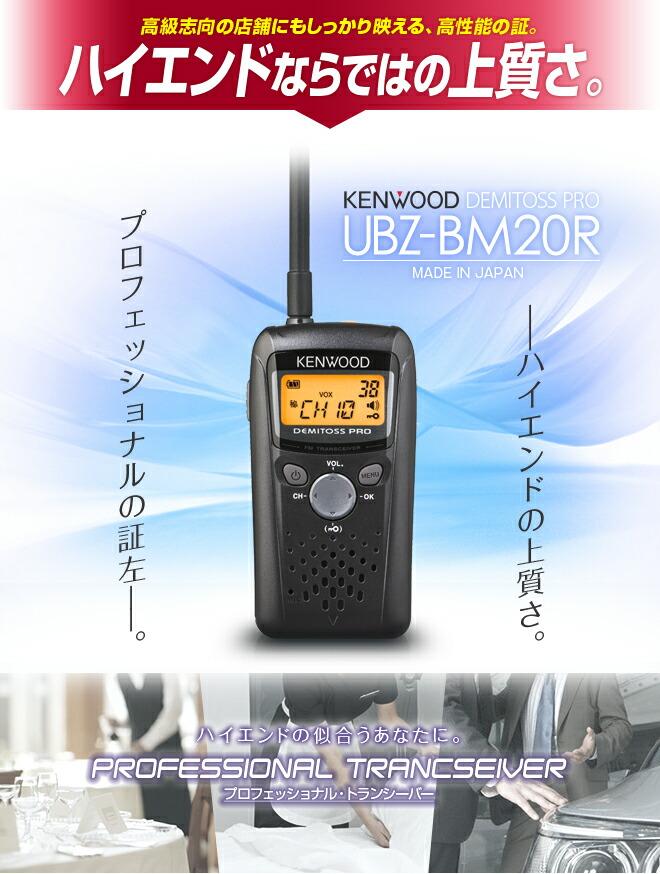 ケンウッド トランシーバー UBZ-BM20R | 高級志向の店舗にもしっかり映える、高性能の証。ハイエンドならではの上質さ。