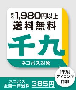 ゆうパケット1,980円以上送料無料 センキューライン
