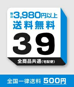 宅配便商品3,980円以上送料無料 センキューライン