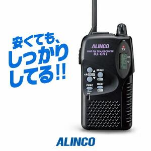トランシーバー アルインコ DJ-CH1