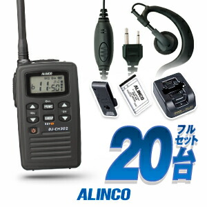 アルインコ トランシーバー DJ-CH202 20台フルセット |